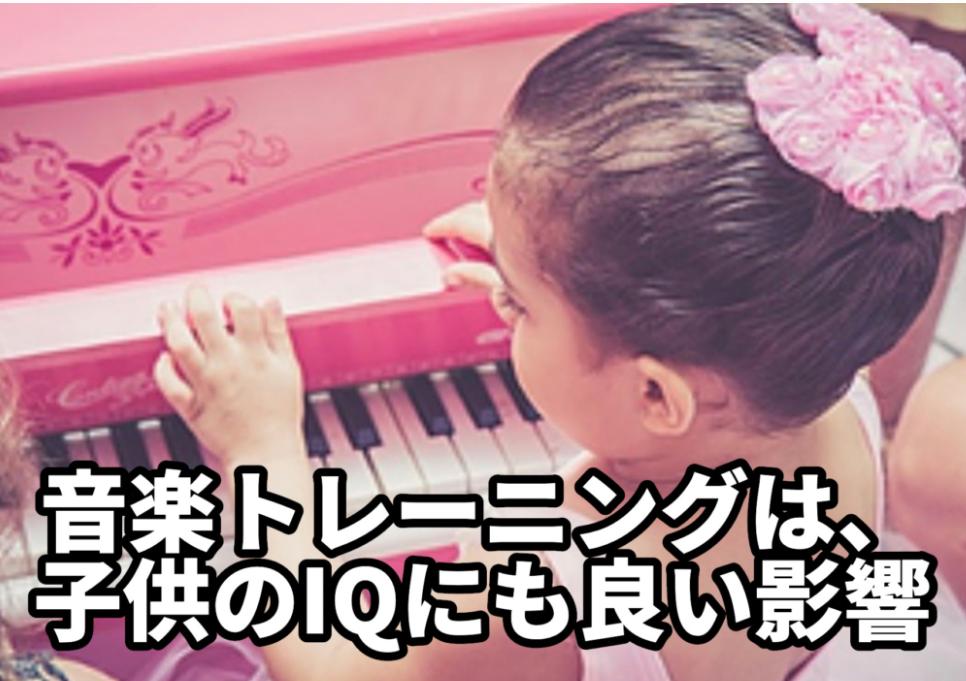 ピアノはIQに良い影響がある
