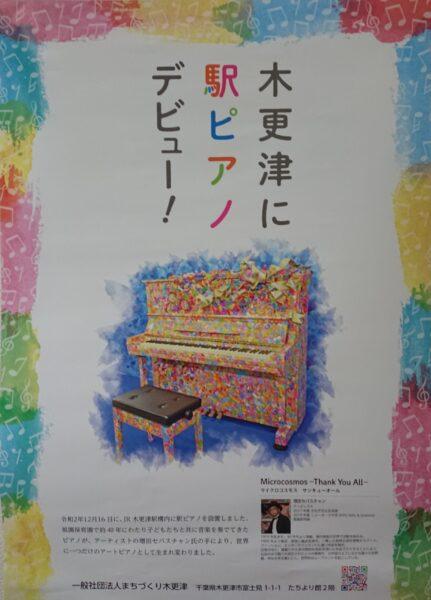 駅ピアノポスター